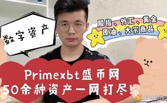 一个BTC账户,50余种资产一网打尽 - PrimeXBT盛币网评测