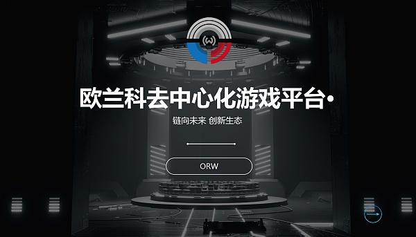 《【区块链游戏平台】Oranco World 重构游戏新生态 打造区块链第一游戏平台》
