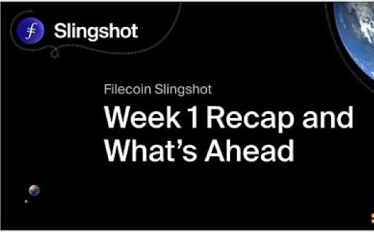 Filecoin官方动态 | Slingshot第一周回顾