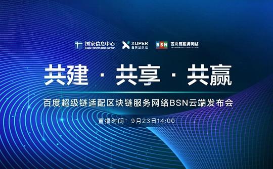 百度超级链适配BSN云端发布会成功召开