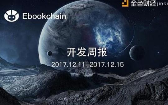 亿书Ebookchain开发周报2017.12.11-2017.12.15