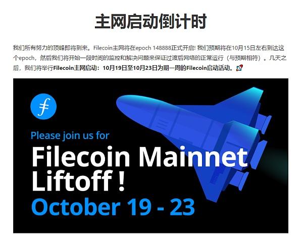 IPFS-Filecoin最新消息——Filecoin太空竞赛第一阶段奖励币已发放 主网上线时间确定了