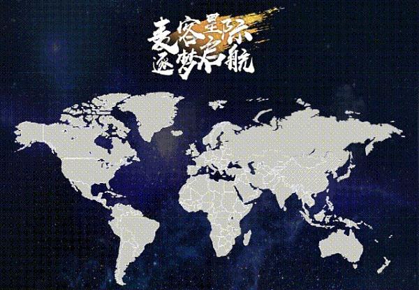 麦客星际·逐梦启航 | 九月行程圆满结束