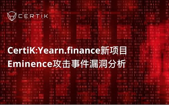 首发 | CertiK:Yearn.finance新项目Eminence攻击事件漏洞分析