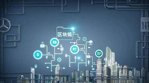 【区块链技术应用】车秘科技:区块链技术应用和产业发展水平将大幅提升