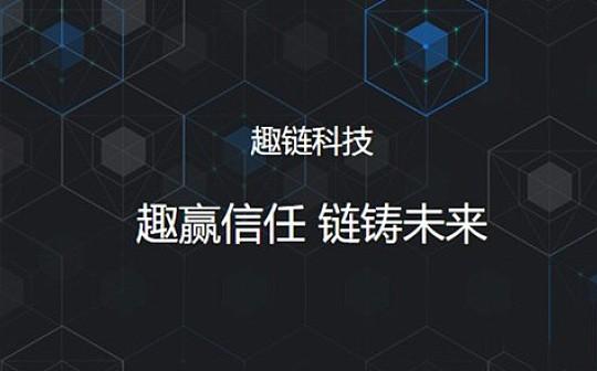 趣链科技获亚东星辰数千万元A轮投资