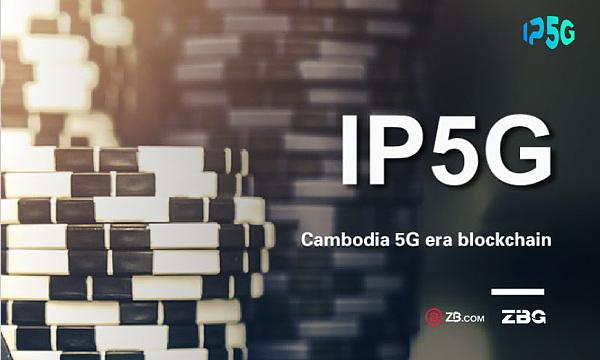 区块链的创新时代 IP5G区块链国际支付的未来