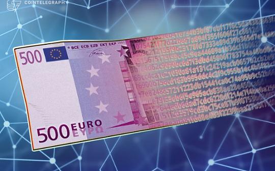 欧洲央行专家预测:数字欧元至少还要五年才能推出