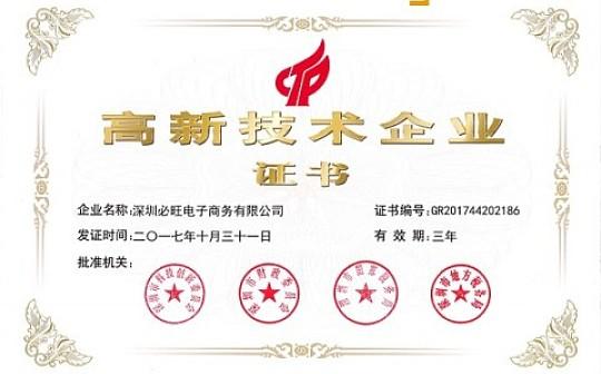 热烈祝贺深圳必旺电子商务有限公司 荣获《国家高新技术企业证书》