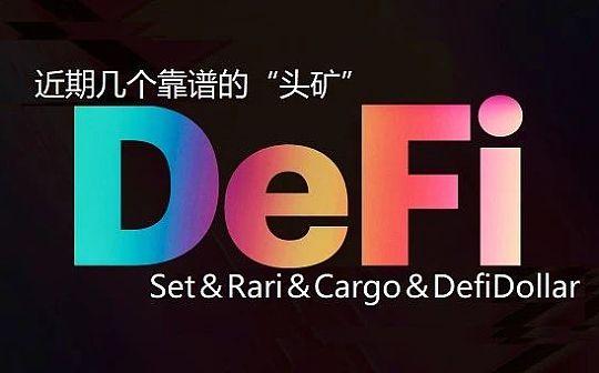 仅剩的几个靠谱Defi开启挖矿:SetProtocol&Rari&Caro的NFT挖矿