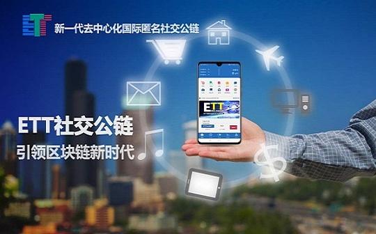 新一代去中心化社交公链ETT引领新时代