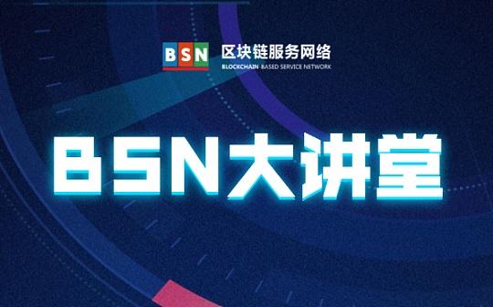 10月9日-31日BSN在线培训预告