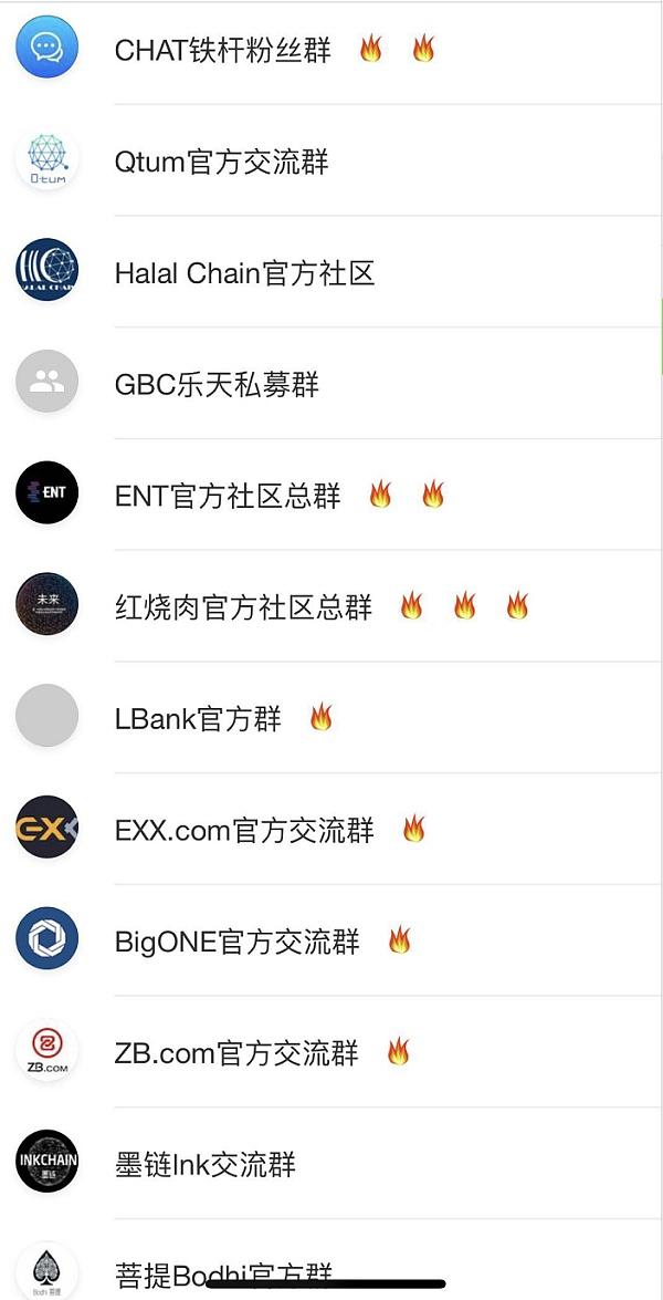 部分已入驻BeeChat的项目官方交流群