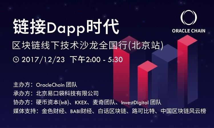 链接DAPP时代-区块链线下技术沙龙全国行(北京站)将于12月23日正式启动