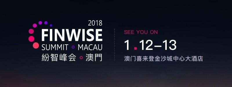 FINWISE峰会确定于2018年1月12—13在中国澳门召开!