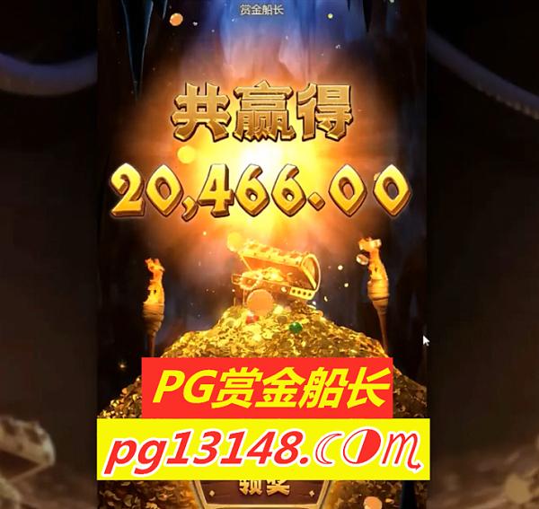 pg电子双喜临门大奖视频,爆分技巧攻略助你更上一层楼!