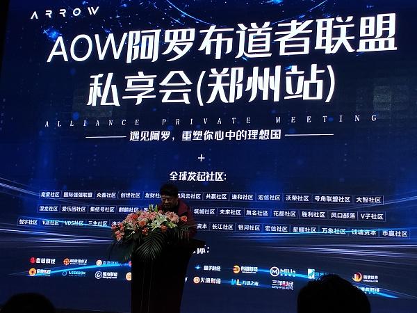 AOW阿罗布道者联盟私享会郑州站——与您有约