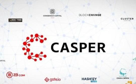 CasperLabs 完成 1400 万美元私募轮融资, 将于 2021 年第一季度发布主网
