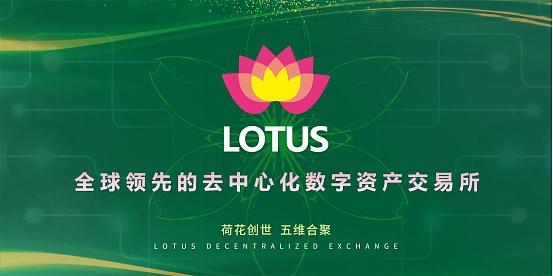 Lotus(荷花)交易所:去中心化数...