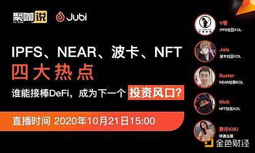 IPFS、NEAR、波卡、NFT四大...