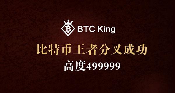 比特币王者BCK分叉成功 区块浏览器和钱包将于近期上线
