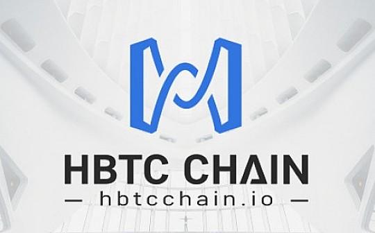 做最完整的异构跨链, 四大关键词了解 DeFi 公链 HBTC Chain
