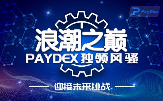 Paydex,让未来的世界充满无限可能