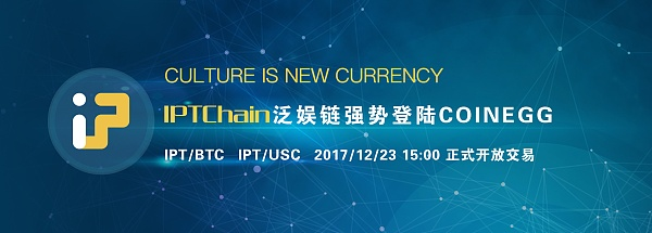 全新高度  IPTChain泛娱链再上重量级交易所coinegg币蛋(聚币海外版)