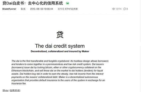 《【以太坊】以太坊孕育DeFi雏形:MakerDao、The DAO、DEX》