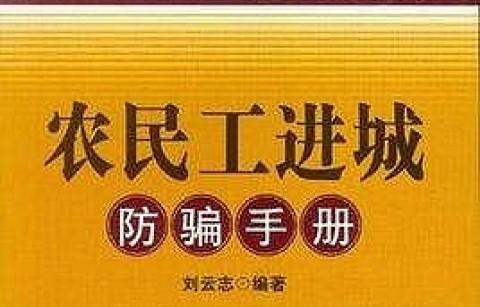大学生币圈防骗指南(轻松月入过万手册)