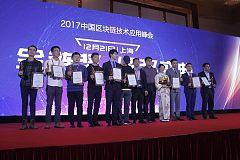 2017中国区块链技术应用峰会顺利闭幕  区块链杰出企业荣获表彰
