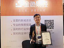 """2017中国区块链技术应用峰会闭幕  金色财经被评为""""年度杰出区块链媒体"""""""
