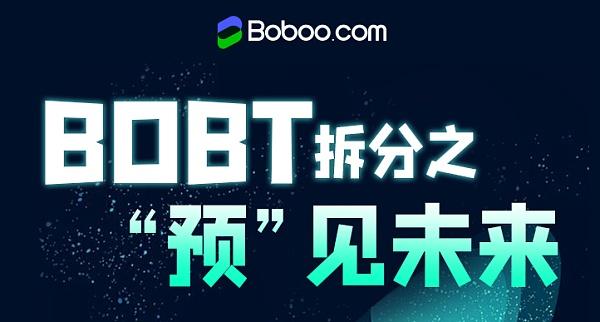 主力社区创始人新卫:BOBT拆分 预见未来
