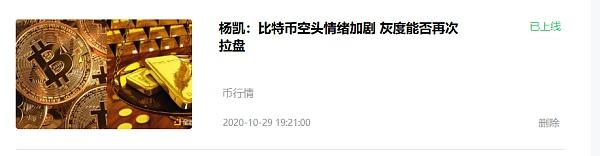 杨凯:比特币区间操作思路 还在犹豫不跟上思路