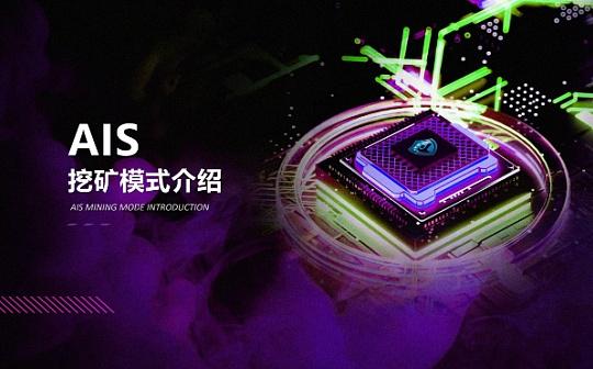 2020币圈神话AISWAP(AIS)火爆全网