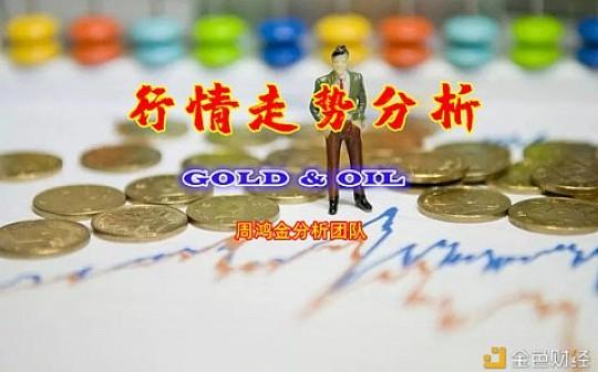 周鸿金:11.2原油多单解套=黄金走势分析