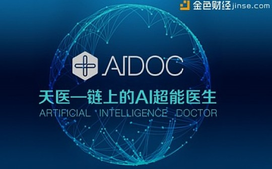 众多资本追逐,AIDOC天医要用区块链来颠覆医疗了