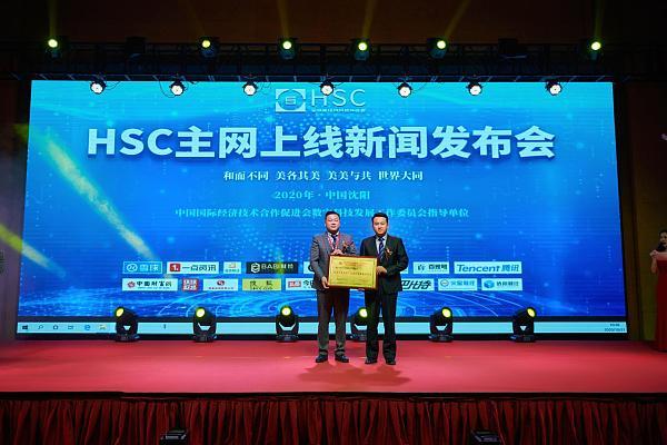 热烈庆祝和式链(HSC)主网上线 新闻发布会胜利召开!