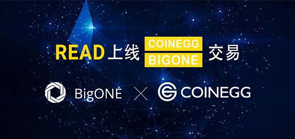 READ重磅登录BIGONE、CoinEgg两大海外交易平台