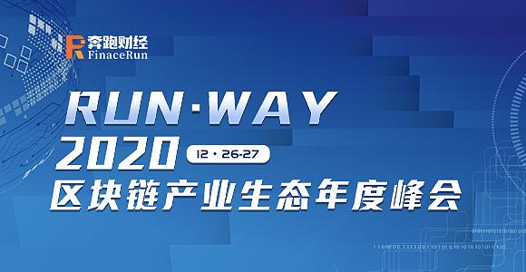 RUN·WAY2020 区块链产业生态年度峰会