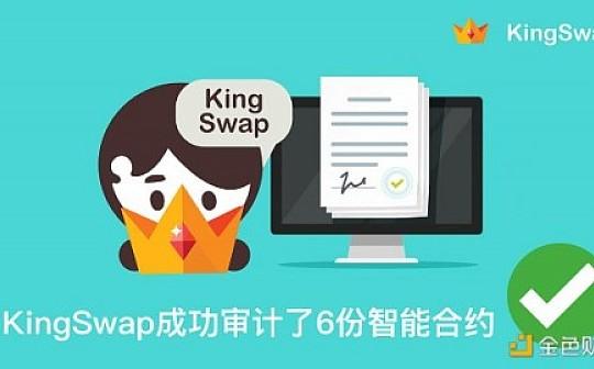 KingSwap成功审计了6份智能合约