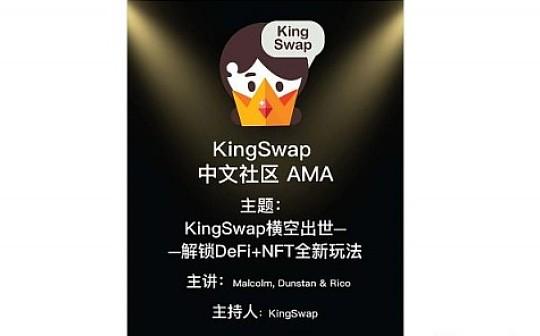 KingSwap中文社区首场AMA