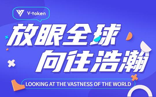 Vtoken——将智慧带到每一个通用行业场景,最终实现全行业共赢
