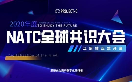 """NATC全球共识大会江阴站""圆满结束"