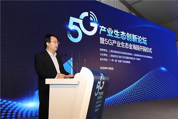 总投资25亿元 一批重点项目签约入驻上海金桥5G产业生态园