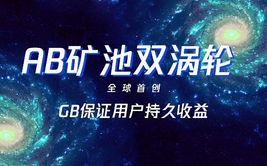 """""""AB矿池双涡轮""""全球首创 GB保证用户持久收益"""