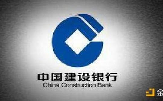 建行计划在海外发售数字债券 可用比特币交易