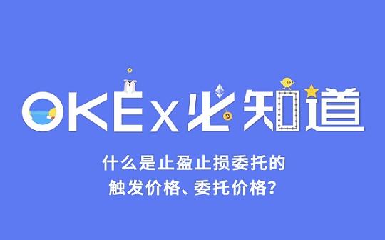 [OKEx必知道]什么是止盈止损的触发价格、委托价格?