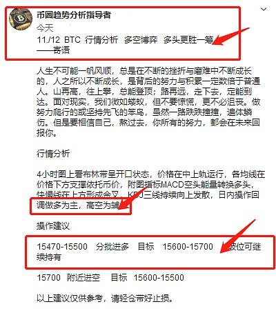 11/13 BTC 再破16000 多单多批止盈出场