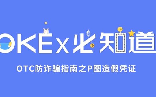[OKEx必知道]OTC防诈骗指南之P图造假凭证